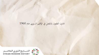 قانون الطعون بالنقض في الإقليم السوري عام 1960