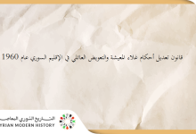 صورة قرار تعديل أحكام غلاء المعيشة والتعويض العائلي في الإقليم السوري عام 1960