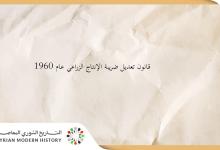 صورة قانون تعديل ضريبة الإنتاج الزراعي عام 1960