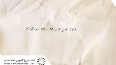 صورة قانون تعديل قانون الاستملاك عام 1960