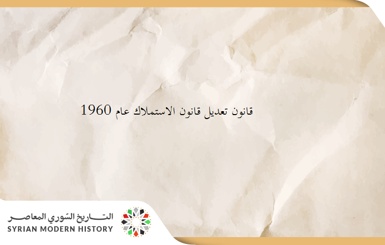 قانون تعديل قانون الاستملاك عام 1960