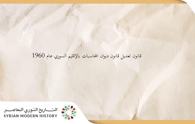 قانون تعديل قانون ديوان المحاسبات بالإقليم السوري عام 1960