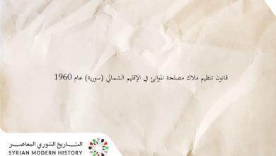 صورة قانون تنظيم ملاك مصلحة الموانئ في الإقليم الشمالي (سورية) عام 1960