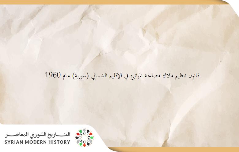 قانون تنظيم ملاك مصلحة الموانئ في الإقليم الشمالي (سورية) عام 1960