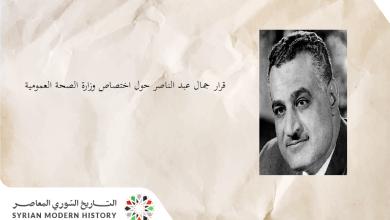 قرار جمال عبد الناصر حول اختصاص وزارة الصحة العمومية عام 1960