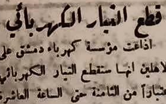 صورة دمشق 1947 – إعلام مسبق عن أماكن وساعات قطع التيار الكهربائي