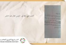 """كتاب مفتي الرقة إلى  الرئيس جمال عبد الناصر من أجل ترميم الجامع الكبير """"الحميدي"""""""