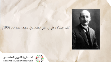 كلمة محمد كرد علي في حفل استقبال والي دمشق الجديد عام 1908م