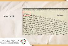 صورة من الأرشيف العثماني –  شكاوي مزارعي الدخان (التبغ) في قضاء اللاذقية