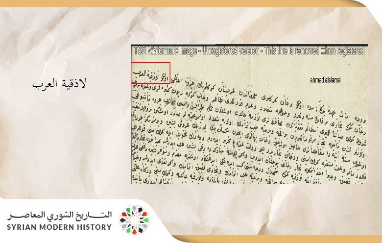 من الأرشيف العثماني -  شكاوي مزارعي الدخان (التبغ) في قضاء اللاذقية