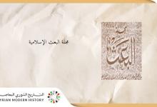 صورة مجلة البعث الإسلامية
