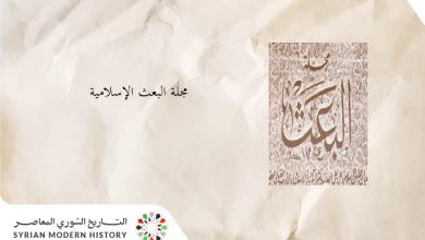 مجلة البعث الإسلامية