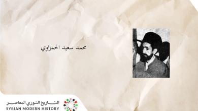 محمد سعيد الحمزاوي