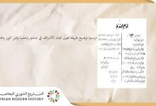 صورة مرسوم توضيح طريقة تعيين نقباء الأشراف في دمشق وحلب ودير الزور وحماة عام 1942