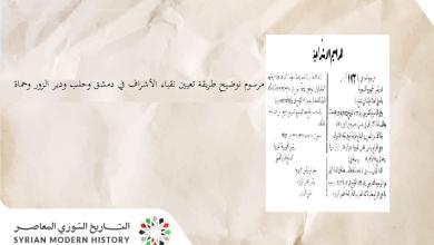 مرسوم توضيح طريقة تعيين نقباء الأشراف في دمشق وحلب ودير الزور وحماة عام 1942