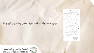 صورة مرسوم إحداث وظائف نقباء اشراف دمشق وحلب ودير الزور وحماة عام 1942