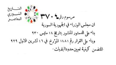 صورة مرسوم الرئيس محمد علي العابد حول ترسيم حدود بلدية دمر عام 1935