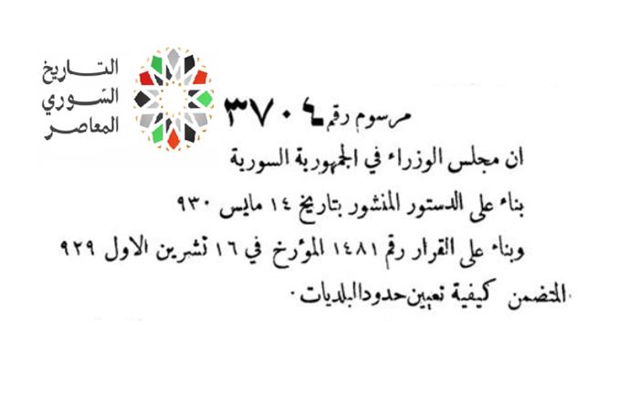 مرسوم الرئيس محمد علي العابد حول ترسيم حدود بلدية دمر عام 1935