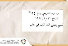 مرسوم تأميم شركات أحمد ططري وجميل عداس ومعامل الشهباء في حلب 1964