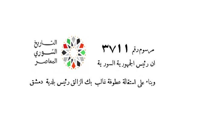 وثائق سورية 1935- مرسوم تكليف بهيج الخطيب برئاسة بلدية دمشق