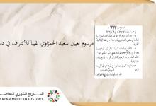 صورة مرسوم تعيين سعيد الحمزاوي نقيباً للأشراف في دمشق عام 1942