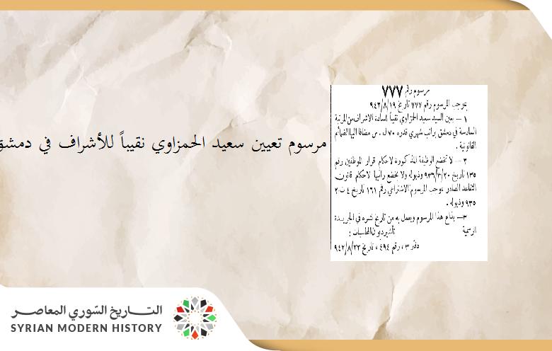مرسوم تعيين سعيد الحمزاوي نقيباً للأشراف في دمشق عام 1942