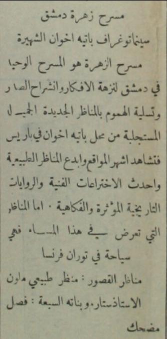 دمشق 1913 - إعلان لمسرح زهرة دمشق