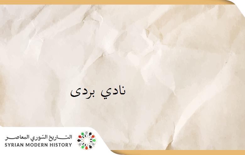 نادى بردى في دمشق