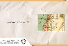 صورة ولاة سورية في أواخر العهد العثماني