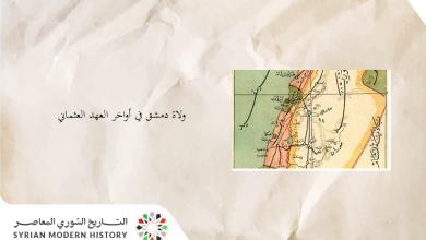 ولاة سورية في أواخر العهد العثماني