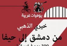 صورة مِن دمشق إلى حيفا 300 يوم في إسرائيل.. كتاب لـ خيري الذهبي