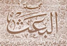 صورة دمشق 1931 – غلاف مجلة البعث الإسلامية