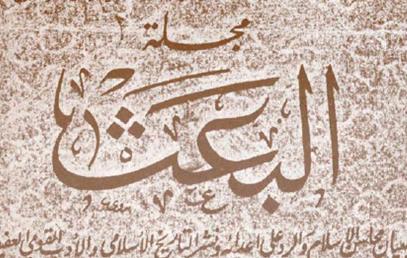 دمشق 1931 - غلاف مجلة البعث الإسلامية