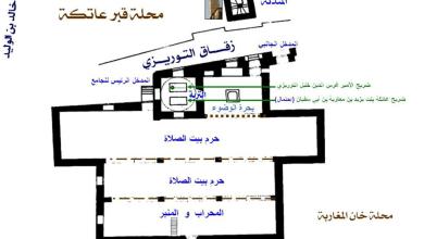 دمشق-  مسقط أرضي لمسجد و تربة الأمير غرس الدين خليل التوريزي (3)