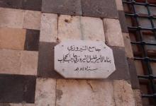 دمشق - مسجد التوريزي –  اللوحة الرخامية الجديدة  (6)