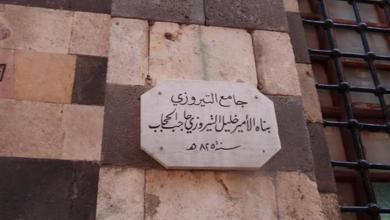 صورة دمشق – مسجد التوريزي –  اللوحة الرخامية الجديدة  (6)