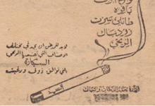 جريدة اللاذقية 1953 - إعلان عن سجائر مختلفة من إنتاج إدارة حضر الدخان