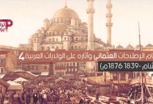 صورة نظام الإصلاحات العثماني وآثاره على الولايات العربية (الشام 1839- 1876م) -4
