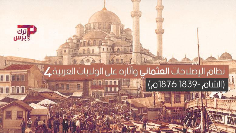 نظام الإصلاحات العثماني وآثاره على الولايات العربية (الشام 1839- 1876م) -4