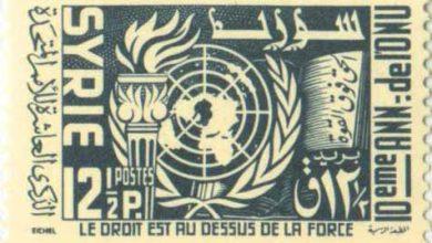 طوابع سورية 1955- مجموعة ذكرى مرور 10 سنوات على تأسيس منظمة الأمم المتحدة