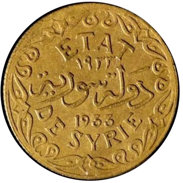 النقود والعملات السورية 1933 – خمسة قروش سورية (B)