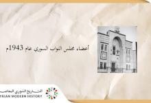 صورة المجلس النيابي في سورية عام 1943م