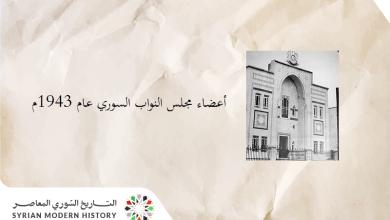 صورة أعضاء مجلس النواب السوري عام 1943م