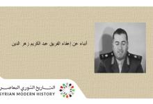 صورة سورية 1963- أنباء عن إعفاء الفريق عبد الكريم زهر الدين وإبعاد زياد الحريري