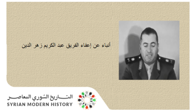 سورية 1963- أنباء عن إعفاء الفريق عبد الكريم زهر الدين وإبعاد زياد الحريري