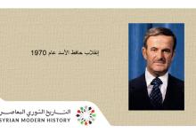 صورة إنقلاب حافظ الأسد عام 1970