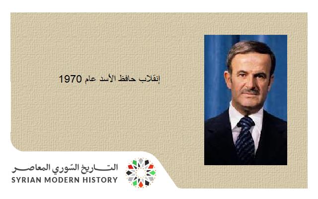 إنقلاب حافظ الأسد عام 1970