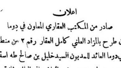 صورة دوما 1941 – إعلان عن بيع بالمزاد العلني لعقار في منطقة ساحة وعرب