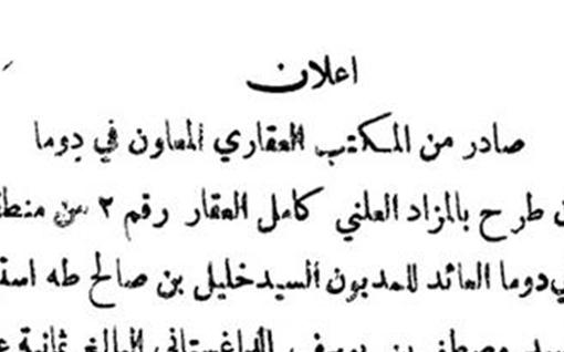 دوما 1941 - إعلان عن بيع بالمزاد العلني لعقار في منطقة ساحة وعرب