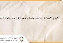 صورة الأوضاع الاجتماعية والاقتصادية والسياسية والعسكرية في سورية بالعهد الفيصلي